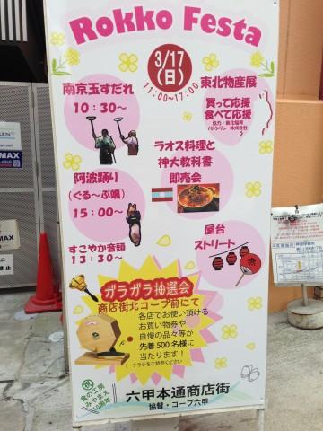 3月17日(日)六甲本通商店街でRokkoFestaがあります!!