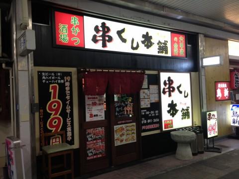 串くし本舗六甲道の台所「2月20日ニューオープン!!」