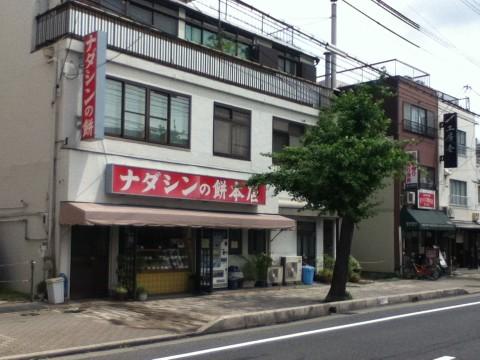 ナダシンの餅本店「ここの和菓子で大きくなりました!!って人は手を挙げよう!」