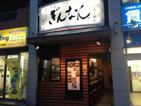 ぎんなん六甲道店「リリューアルオープン!!」
