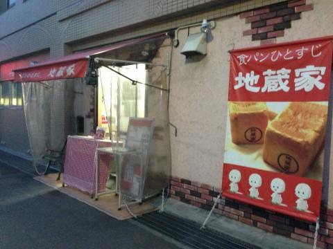 地蔵家※閉店・移転「5月8日から600円に!!食パンひとすじ」