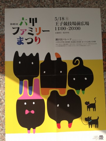 5月18日(土)第43回六甲ファミリーまつりが開催されます!
