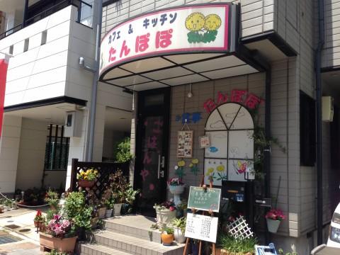 たんぽぽ※閉店「バラエティーにとんだ日替りランチ!!」
