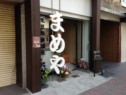 まめや総本店六甲店「4月20日ニューオープン!!生豆焙煎問屋」