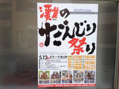 5月12日(日)灘のだんじり祭り!!
