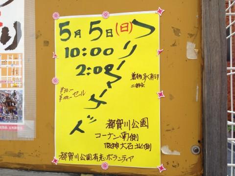 5月5日(日)フリーマーケット!!