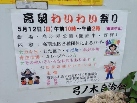 5月12日(日)高羽わいわい祭り!!