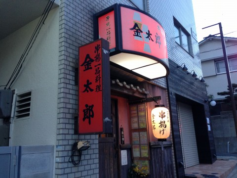 金太郎※閉店「阪急六甲で串揚げ屋さん!!」