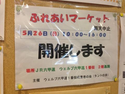 5月26日(日)あのお店が!!ふれあいマーケットが開催されます!!