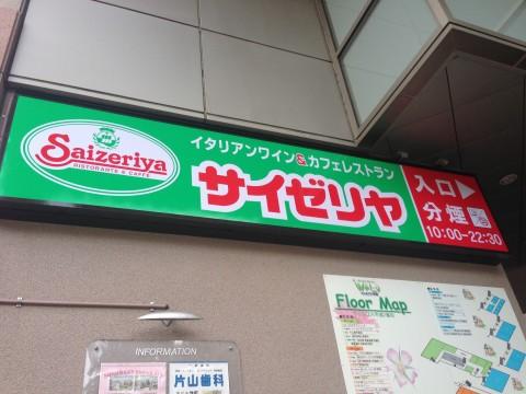 サイゼリヤ六甲道駅前店「5月23日ニューオープン!!」