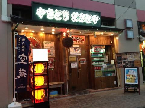 正人屋神戸パニエ六甲店「閉店!!阪神新在家へ移転!!」