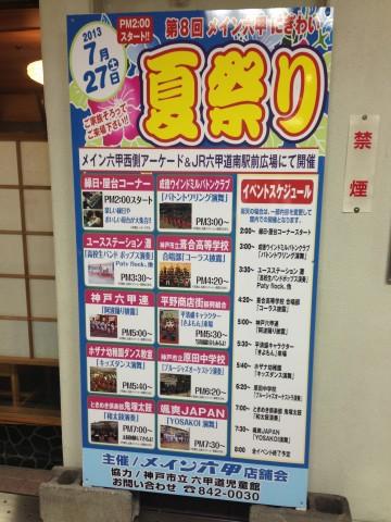 7月27日(土)第8回メイン六甲にぎわい夏祭り!!
