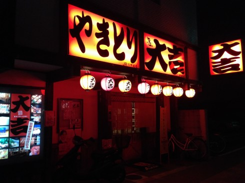 やきとり大吉 JR六甲道店「究極に達してるよ!な焼鳥屋さん」