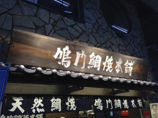 鳴門鯛焼本舗六甲本通商店街店※閉店「10月5日ニューオープン!!天然たいやき!」