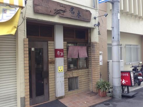 名木(なぎ)「水道筋のお好み焼き屋さん!!」