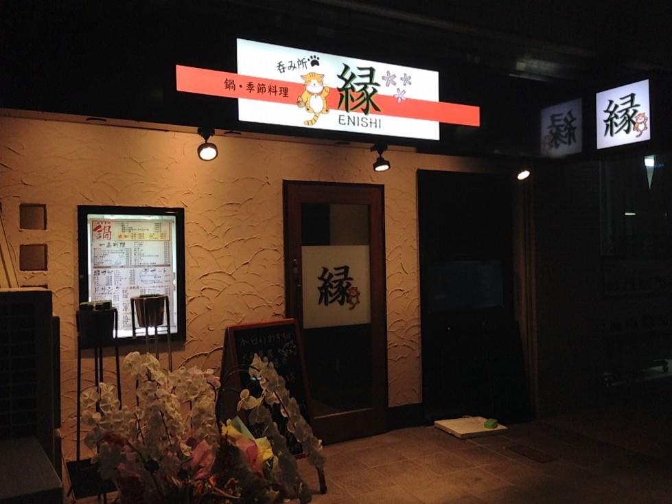 縁(えにし)「2013年11月1日ニューオープン!!」