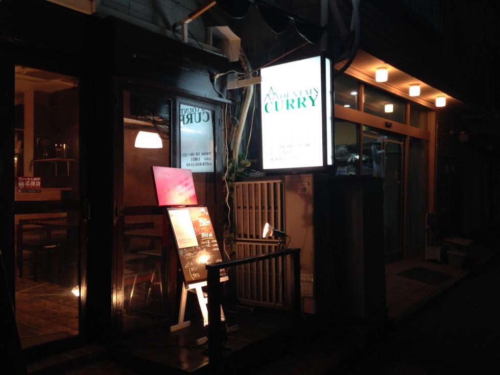 MOUTAINCURRY(マウンテンカレー)※閉店「11月ニューオープン!!カレー専門店!!」