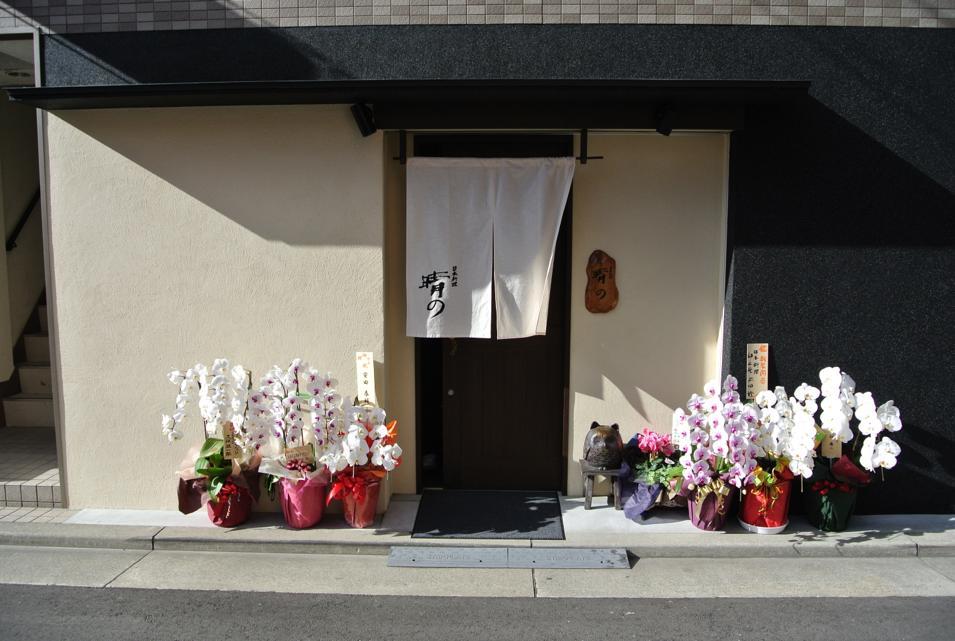 日本料理晴の※閉店「2013年10月29日リニューアルオープン!!※食彩工房はるの」