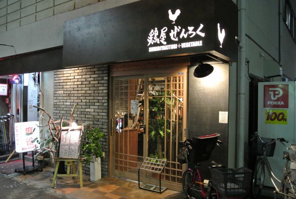 鶏屋ぜんろく桜口店「4月24日ニューオープン!!焼鳥と野菜!」
