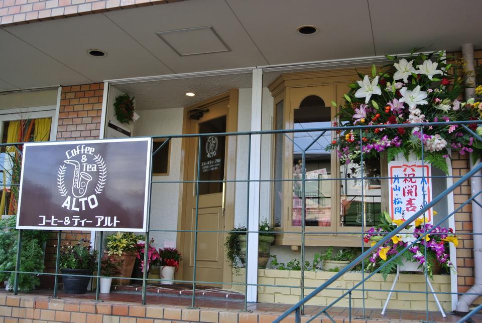 アルト珈琲店※移転「2013年11月28日ニューオープンな喫茶店!!」