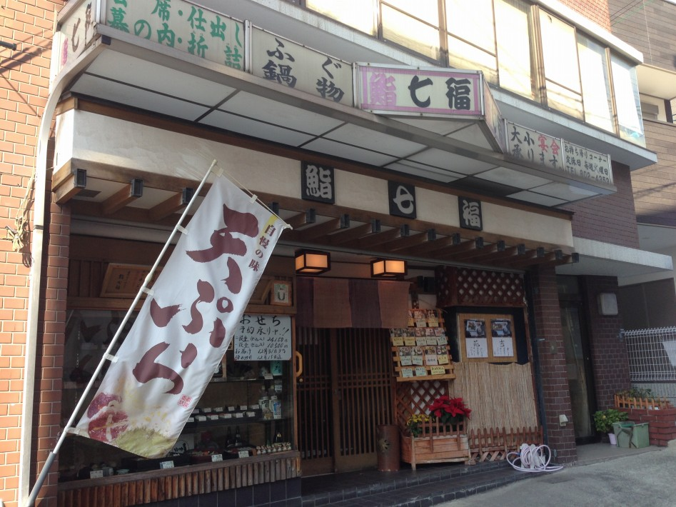 鮨七福「水道筋近くでお寿司屋さん!!」