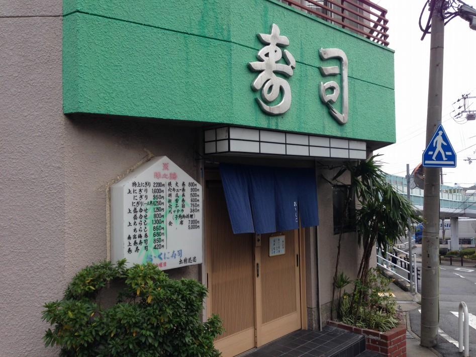 おおくに寿司※閉店「高羽の交差点にお寿司屋さん!!」