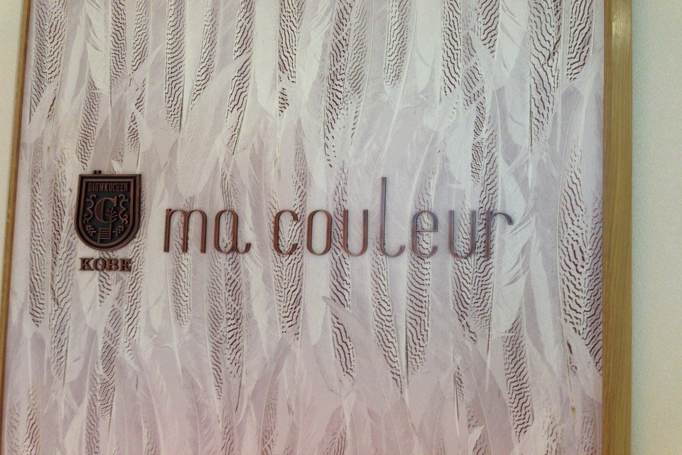 ma couleur(マ・クルール)PLiCO六甲道店※閉店「2013年12月20日ニューオープン!!」