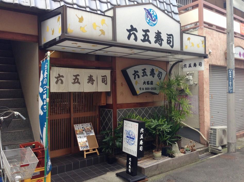 六五寿司大石店「六五寿司!!制覇しました!!」