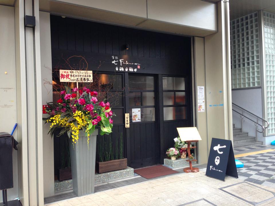 食彩七Fukurou(しょくさいしちふくろう)「2014年1月15日ニューオープン!!な和食のお店!!」
