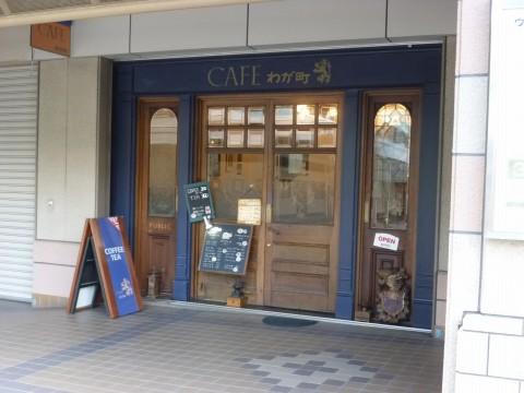 CAFEわが町「異国でお茶飲んだ気分になれます!」