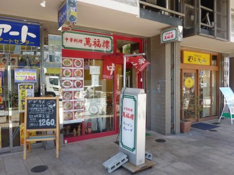 萬福樓(まんぷくろう)※閉店「超老舗!!六甲道一筋44年!!」