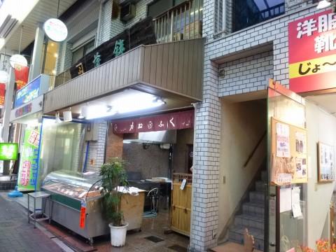 六甲かねふく「六甲道最強のかまぼこ専門店!!」