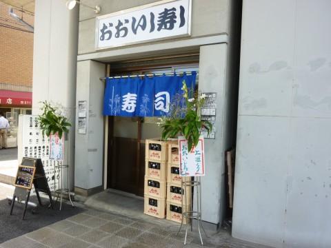 おおいし寿し※閉店「2013年8月28日ニューオープン!!」