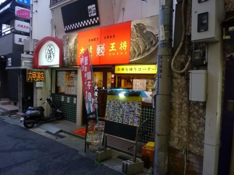 大阪王将 六甲道店「六甲道では、こっちが老舗!!大阪王将です」