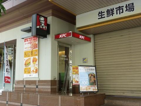 ケンタッキーフライドチキンJR六甲道店※閉店「ケンタでモーニング!」