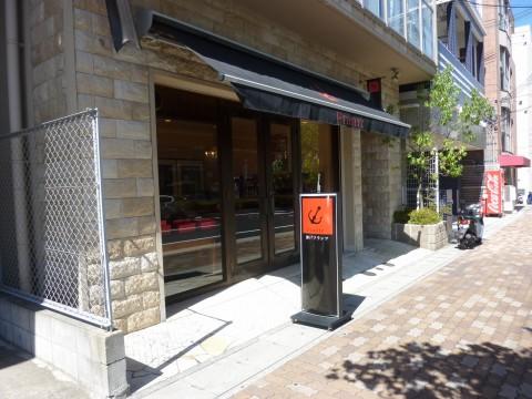 フランツ神戸六甲本店「あのフランツの本店がここにあります」