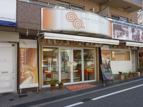 ファクトリーM「モリナカのロールケーキ専門店」