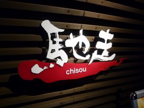 馳走-chisou-六甲道店「2012年8月11日ニューオープン」