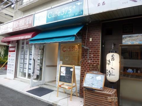 Cafe375+(minaco plus)※閉店「8月下旬にニューオープン!!」