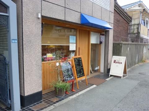 レンカ(Renca)「阪急六甲すぐの自家焙煎珈琲店!!」
