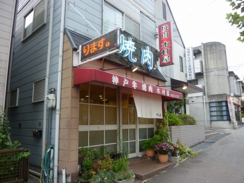 焼肉木村屋「駅からちょっと遠いけど、おすすめな焼肉屋さん!!」