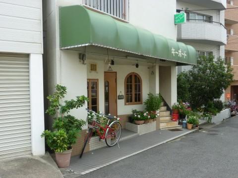 キーボード※閉店「阪急六甲近くでモーニング!」