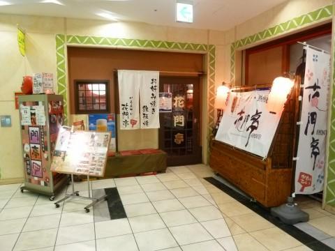 花門亭六甲道店「記憶に深く残るおねえさん」