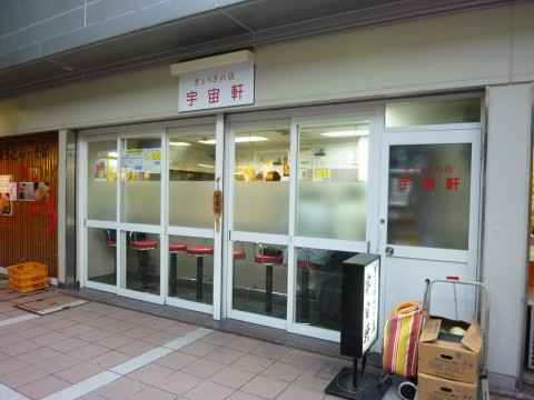宇宙軒「六甲道の老舗ぎょうざ専門店!!」