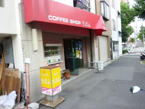 りぼん※閉店「朝から満員モーニング!」