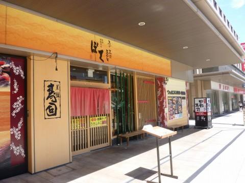 ぼて六甲店「ちょっと違うよ!な回転寿司屋さん」