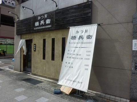 六甲道かつ丼橋兵衛※近々更新予定!!「踊る!!舞う!!六甲道のかつ丼専門店!!」