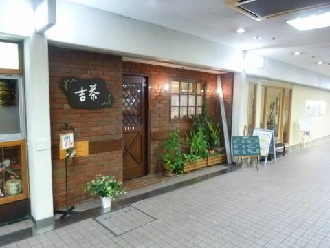 吉茶「モーニングサービス時は珈琲250円!」