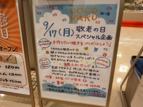 9月17日(月)手作りたい焼きをプレゼントしよう!!