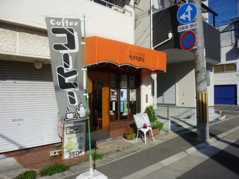 小さな喫茶室モナミカフェ※閉店「灘郵便局の正面ですよー」